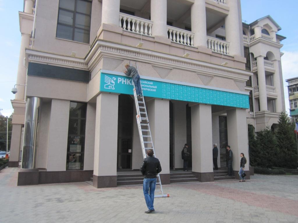 На симферопольском банке снова меняют вы