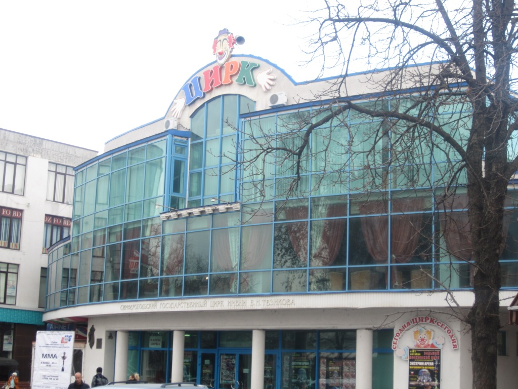 Цирк Тезикова в Симферополе
