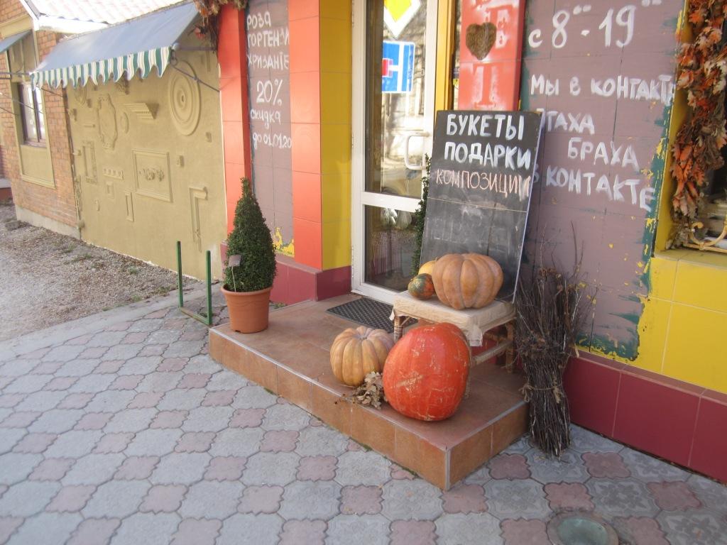 Необычный магазин в Симферополе