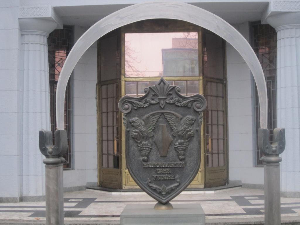 Знак НБУ в центре Симферополя