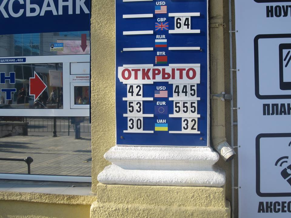 Курс валют в Симферополе 3 ноября 2014