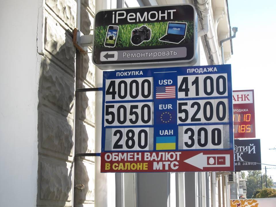 Курс валют в Симферополе 10 октября 2014