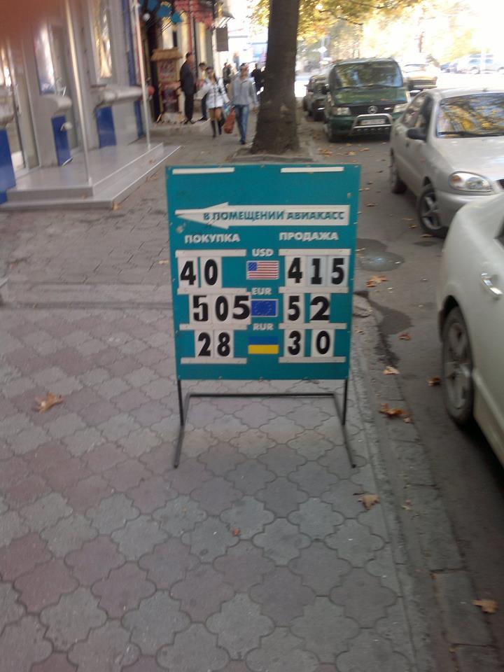 Курс валют в Симферополе 12 октября 2014