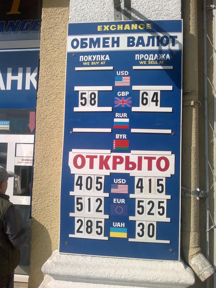 Курс валют в Симферополе 14 октября 2014