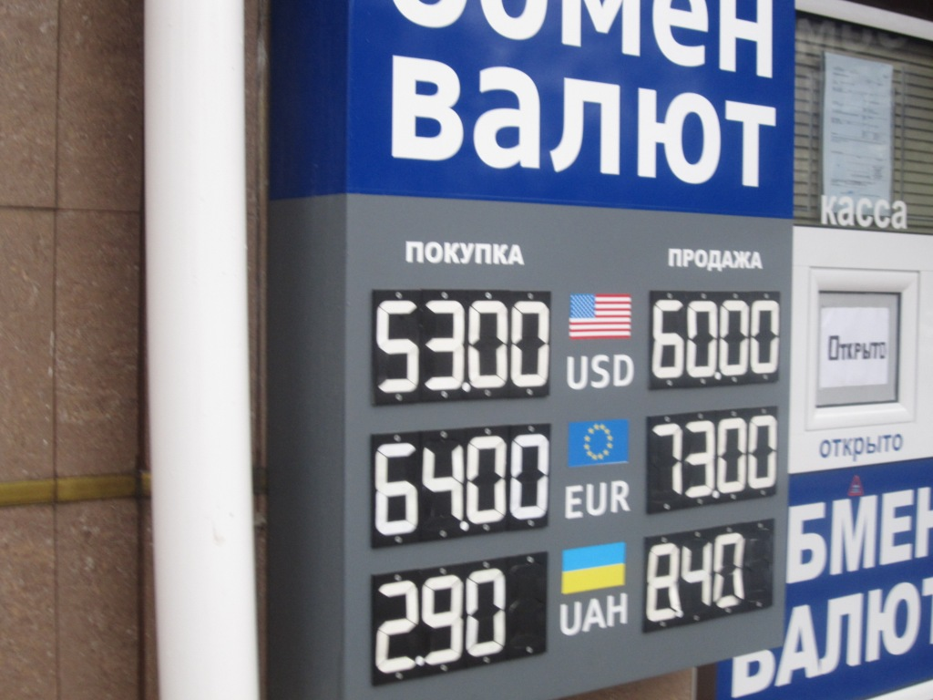 Курс валют в Симферополе 26 декабря