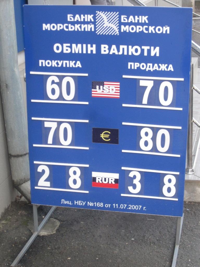 Курс валют в Симферополе 22 января 2015