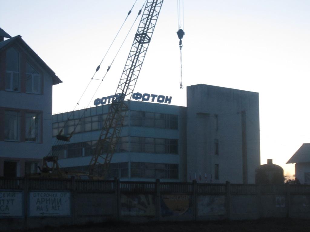 Завод Фотон