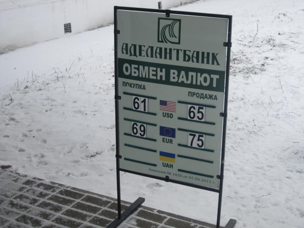 Курс валют в Симферополе 17 февраля 2015