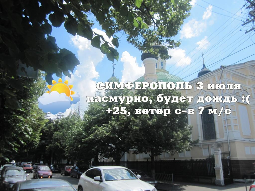 Погода 3 июля