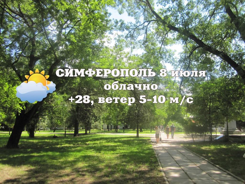Погода 8 июля