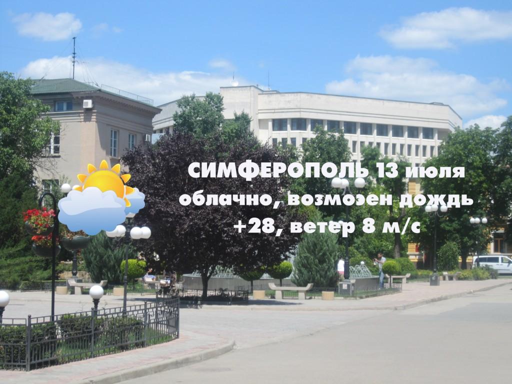 Погода 13 июля