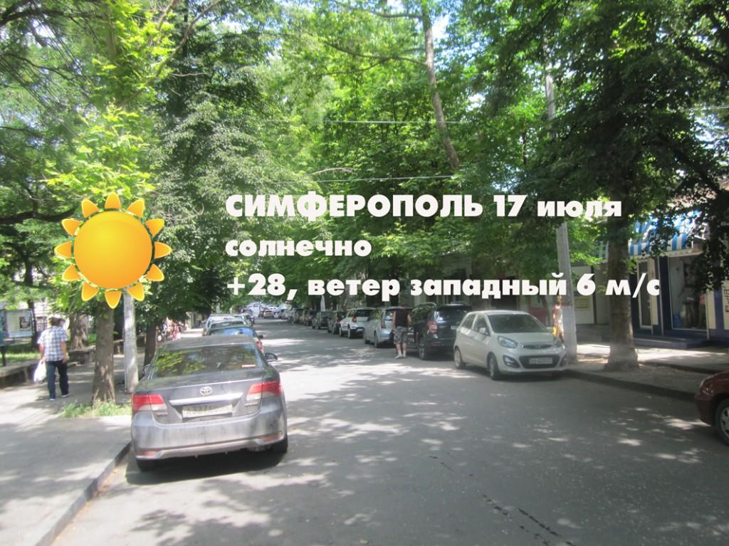 Погода 17 июля