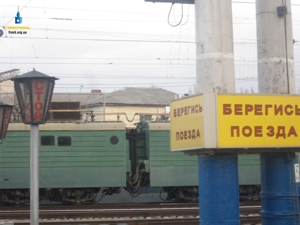 Вокзал Симферополя: еще поезда