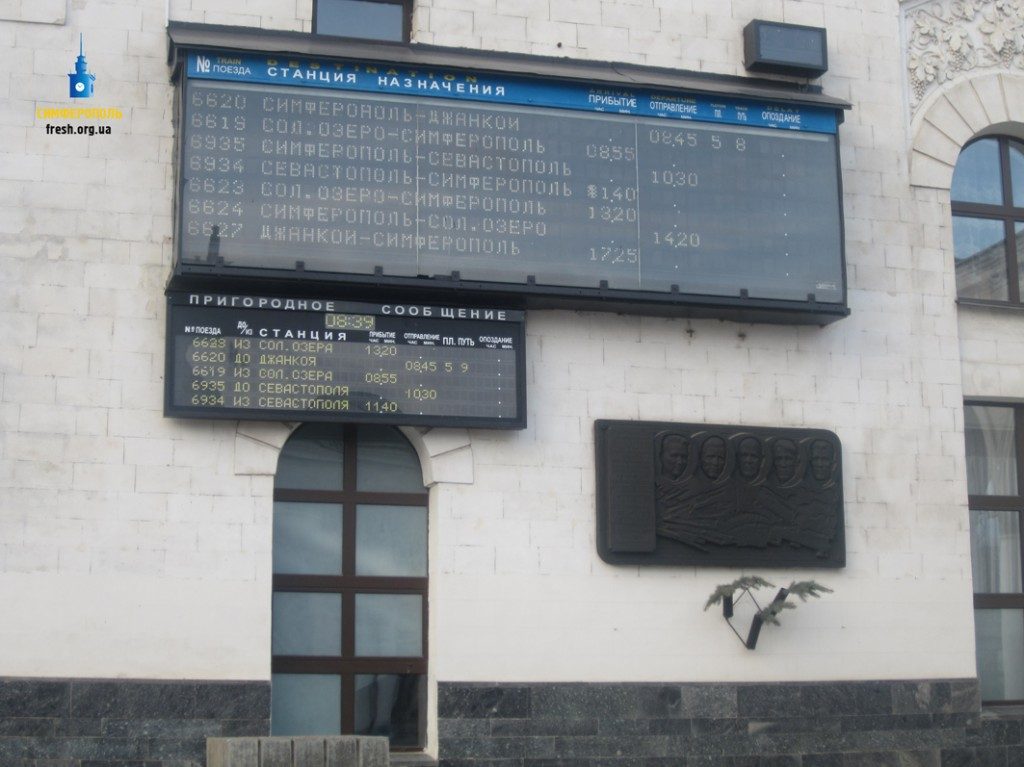 Вокзал Симферополя: табло