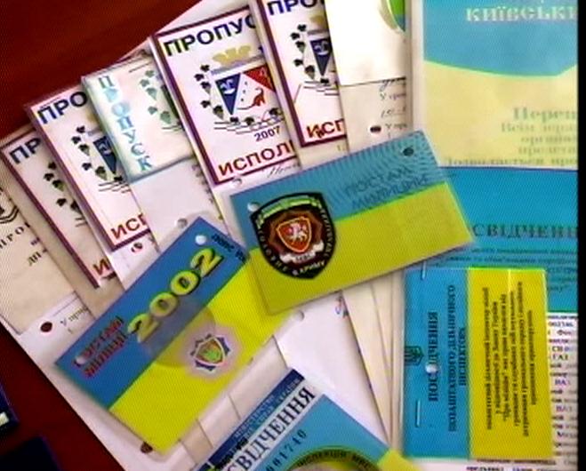 Проездные документы