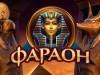 Игровой портал Pharaonbet