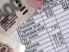 Крымчан избавят от книжек по оплате за услуги ЖКХ
