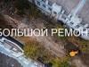 Ремонт центра Симферополя сняли с высоты(видео)