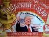 В Симферополе теперь можно купить сахар с Трампом(фото)