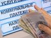 С 1 февраля крымчан ждет еще один коммунальный платеж