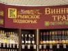 В Подмосковье закрылся магазин крымских товаров