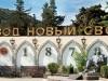 """Крым будет продавать """"Новый Свет"""" летом"""