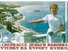 Крымчане смогут получить деньги с советских сберкнижек