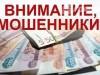 Мошенники обманули пенсионера из Мурманска с путевкой в Крым