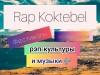 В Коктебеле сегодня стартует рэп-фестиваль