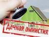 В Крыму хотят продлить сроки «дачной амнистии»