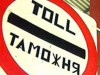 Перевозчики возмущены новыми правилами Таможенного кодекса и готовятся к забастовке