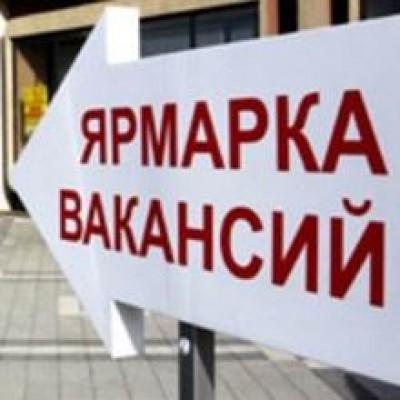 В Крыму проведут ярмарку вакансий (фото из интернета)