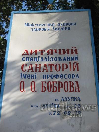 Земельный скандал в Крыму: у больных туберкулезом детей ,Медведчук отнял доступ к морю