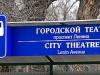 В Крыму на остановках появляются таблички на английском языке(фото)