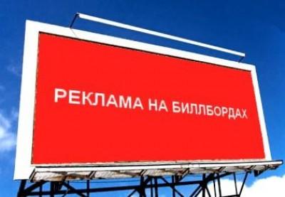 В Крыму газовщики жалуются на бигборды (фото из интернета)