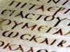 Письмо древнегреческого купца, найденное в Крыму, стало сенсацией(видео)