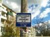 В Симферополе появились знаки, ведущие к участковым(фото)