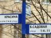 В Симферополе займутся установкой уличных указателей