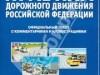 ПДД России начнут действовать в Крыму после 10 мая