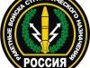 Минобороны России отказалось от развертывания ракет в Крыму