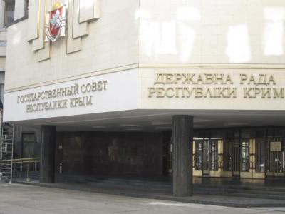 Здание парламента Крыма
