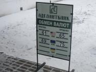 Курсы валют в обменниках Симферополя