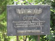 Сквер на бульваре Ленина